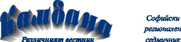 Вестник Камбана