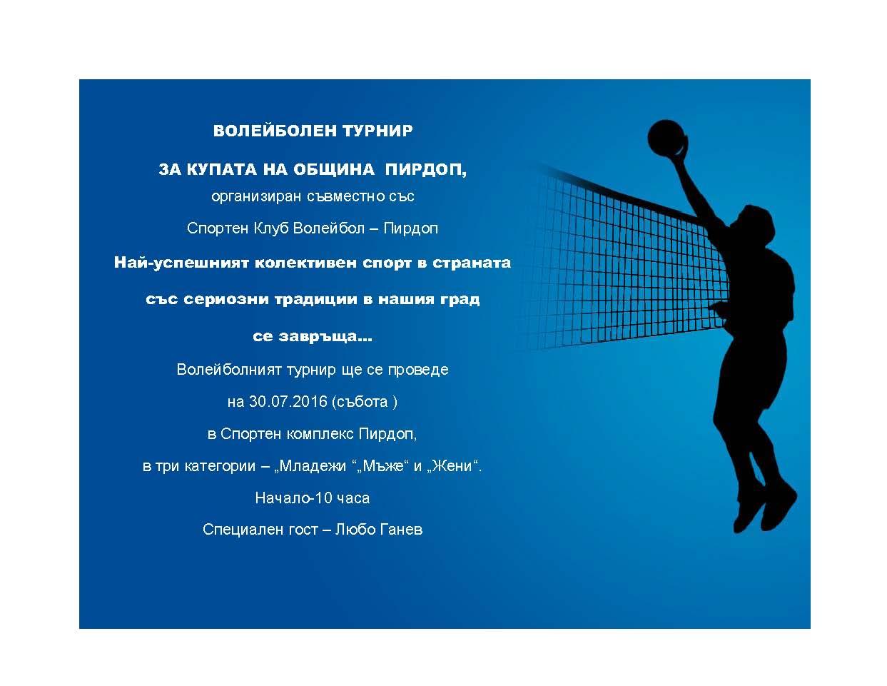 Poster_Kupa Pirdop_Tournament