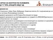"""Акредитиран орган за контрол по условията на труд от вида """"С"""" при """"Елаците-Мед"""" АД"""