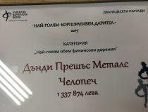 """Дънди Прешъс Металс Челопеч спечели награда за """"Най-голям обем финансови дарения"""""""