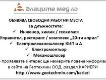 """Обява свободни работни места """"Елаците-Мед"""" АД"""