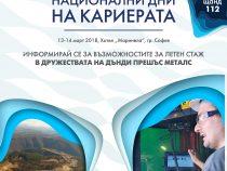 Национални дни на кариерата в София – възможности за летен стаж в Дънди Прешъс Металс