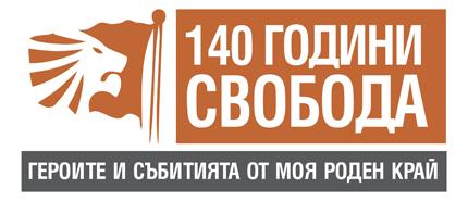 """Елаците-Мед АД и Геотехмин ООД обявяват регионален ученически конкурс """"140 години Свобода. Героите и събитията от моя роден край"""