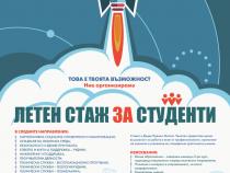 Стажантска програма 2018 на Дънди Прешъс Металс Челопеч