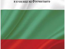 Книга за военната слава на България и величието на копривщинския дух и родолюбие
