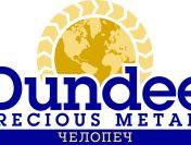 Поздравление за Деня на миньора от Дънди Прешъс Металс Челопеч ЕАД