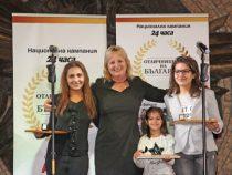 Ирена Цакова награди отличниците на България
