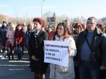 Протест в подкрепа на болницата
