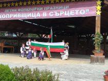 """Летни фолклорни празници """"С Копривщица в сърцето – 2018"""""""