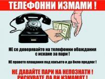 80-годишен мъж е станал жертва на телефонна измама