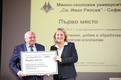 Дънди Прешъс Металс участва в награждаване на най-добрите университети в България