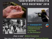 """""""Благотворителността през обектива"""" 2018"""