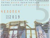 Лятно училище по архитектура ще се проведе в Челопеч