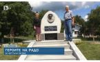бТВ излъчи репортаж за паметника на капитан Богданов в Мирково
