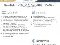 Обява за свободна работна позиция ДПМ – Челопеч