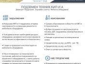 Обява за свободна работна позиция в ДПМ-Челопеч