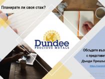 Дънди Прешъс Металс ще участва във виртуални дни на кариерата