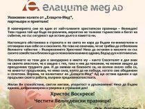 """Поздравление по повод Великден от изп. директор на """"Елаците-Мед"""""""