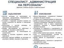 """Обява за работа от """"Дънди Прешъс Металс Челопеч"""" ЕАД"""