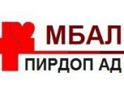 Съобщение от МБАЛ-Пирдоп АД