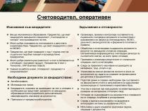 """Обява за свободна работна позиция в """"Елаците-Мед"""" АД"""