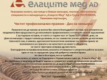 """Поздравление от """"Елаците-Мед"""" АД по повод 18 август – Ден на миньора"""