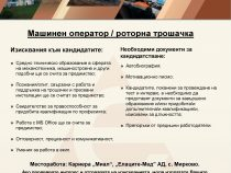 """Свободни работни позиции в """"Елаците-Мед"""" АД – Машинен оператор/роторна трошачка"""
