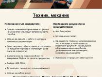 "Свободни работни позиции в ""Елаците-Мед"" АД – Техник, механик"