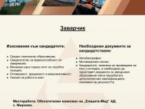 """Свободни работни позиции в """"Елаците-Мед"""" АД"""