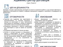 Обява за работа от ДПМ Челопеч – Администратор договори