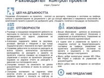 """Обява за работа от ДПМ Челопеч – Ръководител """"Контрол проекти"""""""