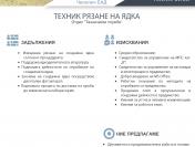 Обяви за свободни работни позиции в ДПМ Челопеч ЕАД – Техник рязане на ядка; Шофьор на МПС над 12 тона; Подземен минен работник; Подземен техник КИП и А