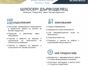 """Обяви за свободни работни позиции в """"Дънди Прешъс Металс Челопеч"""" ЕАД – Шлосер/Дърводелец и Подземен електротехник"""