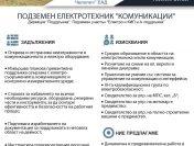"""ДПМ Челопеч търси Подземен електротехник """"Комуникации"""""""