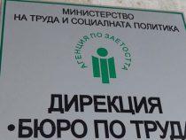 """Важно съобщение от Дирекция """"Бюро по труда"""" Пирдоп"""