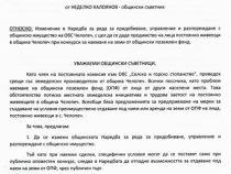 Неделко Калоянов внесе предложение в ОбС-Челопеч в подкрепа на животновъдите и земеделците от Челопеч