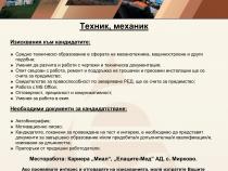 """Обява за работа от """"Елаците-Мед"""" АД с. Мирково"""