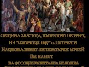 Покана за фотодокументална изложба по случай 145 години от Априлското въстание