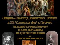 """Покана за среща – разговор с писателката Катя Зографова и представяне на книгата """"Хроники на Вазовия род"""""""