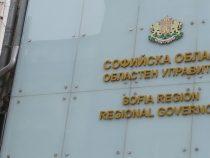 Областна администрация на Софийска област въвежда Модел за цялостно управление на качеството на дейността