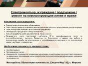 """""""Елаците-Мед"""" АД обявява свободна работна позиция в Обогатителен комплекс"""