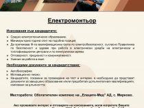 """""""Елаците-Мед"""" АД търси Електромонтьор"""