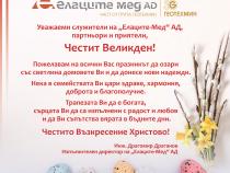 """Великденско поздравление от ръководството на """"Елаците-Мед"""" АД"""