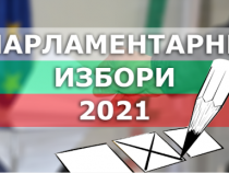 Резултати ПИ 2021 – село Карлиево