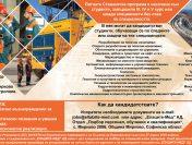 """Лятна Стажантска програма – 2021 г. на """"Елаците-Мед"""" АД"""
