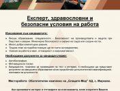 """Обява за свободна работна позиция в """"Елаците-Мед"""" АД – Експерт ЗБУТ"""