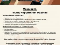 """""""Елаците-Мед"""" АД търси да назначи Машинист, ПСМ"""