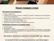 """Свободна работна позиция за Носач-товарач стоки в """"Елаците-Мед"""" АД"""