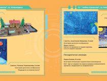 """Група ГЕОТЕХМИН издаде книжка с отличените творби в ученическия конкурс """"Бъдещето на човечеството"""""""