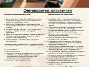 """""""Елаците-Мед"""" АД обявява свободна работна позиция: Счетоводител, оперативен"""